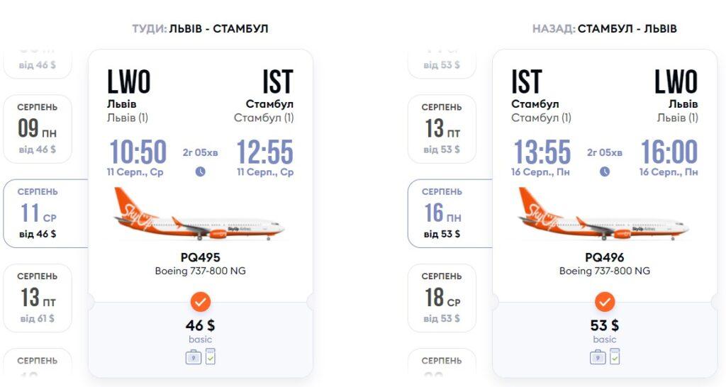 SkyUp: Авиабилеты из Львова, Одессы, Харькова и Запорожья в Стамбул от $ 99 в обе стороны! -