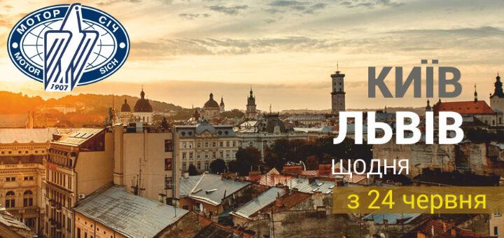 Авиакомпания Мотор Сич возобновляет рейсы из Киева во Львов! -