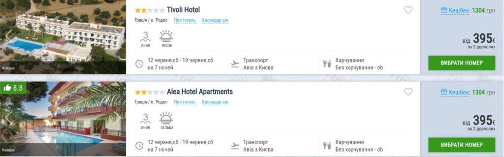 Дешевые туры в Грецию на остров Родос от € 197 с человека! -