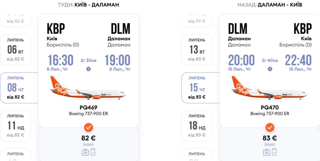 Киев - Даламан и Львов - Бодрум новые рейсы от SkyUp! -