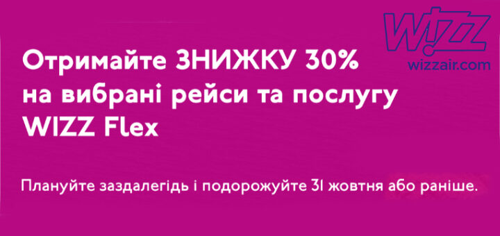 Скидка 30% на авиабилеты и Wizz Flex от Wizz Air! -